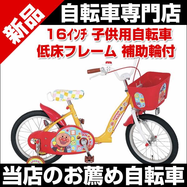 自転車 子供用自転車 16インチ 1406 それいけ!アンパンマン 16 幼児車