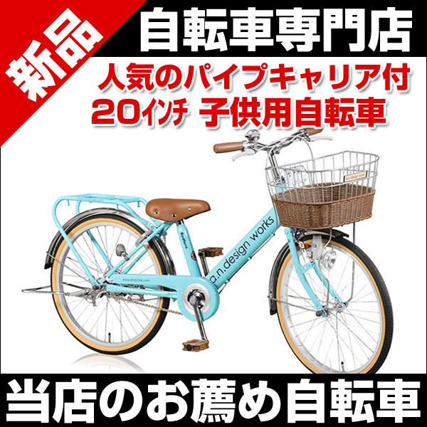 【送料無料】自転車 子供用自転車 20インチ VP20 ライト 藤風バスケットキャリア付
