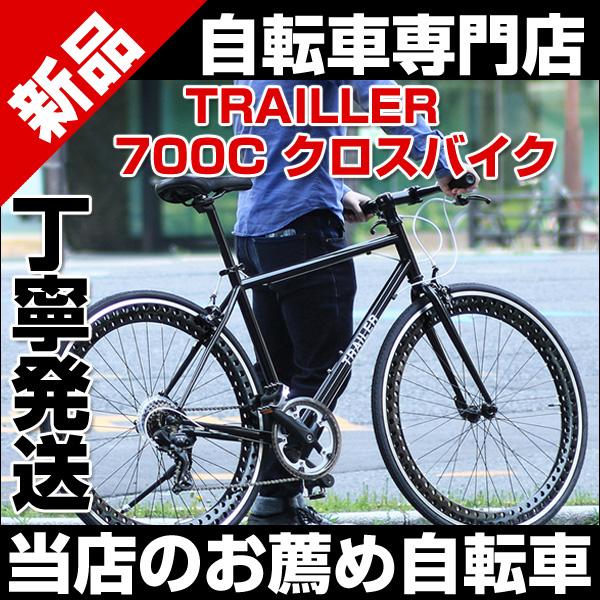 クロスバイク 700c スタンド 6段変速 自転車 ディープリム TRAILLER トレイラー TR-C7001
