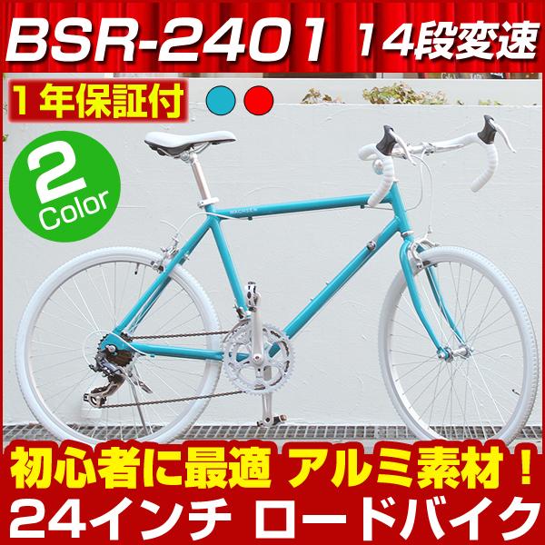 【送料無料】ロードバイク 自転車 24インチ シマノ14段変速ギア付 スタンド アルミ 軽量 BSR-2401 Himmels WACHSEN ヴァクセン
