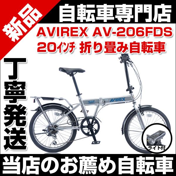 折りたたみ自転車 20インチ 自転車 6段変速ギア 荷台 ライト付 軽量 アビレックス AVIREX AV-206FDS SILVER 2016