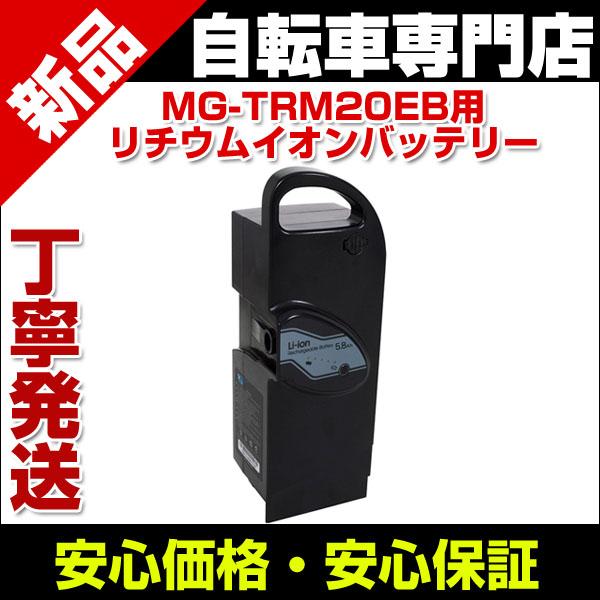 電動アシスト三輪自転車 アシらくチャーリー MG-TRM20EB用リチウムイオンバッテリー MG-BATTERY5.8