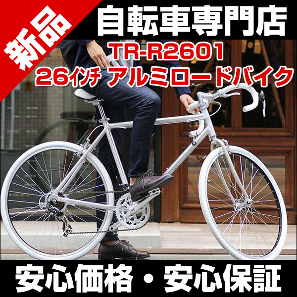 ロードバイク 26インチ 自転車 シマノ14段変速 軽量 アルミ TRAILLER トレイラー TR-R2601