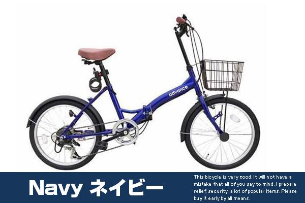 折りたたみ自転車 安い 20インチ  シマノ6段変速 錠・ライトプレゼント お買得価格 安い 折り畳み自転車 折畳み自転車 折畳自転車 じてんしゃ 誕生日 景品に 自転車通販 ad 206-2