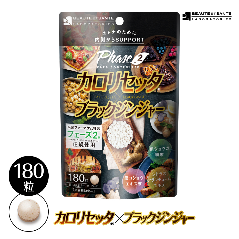 ダイエット サプリ フェーズ2 黒ショウガ 難消化性デキストリン フェーズ2 黒しょうが サプリ カロリセッタ × ブラックジンジャー サプリメント 美容 カロリー