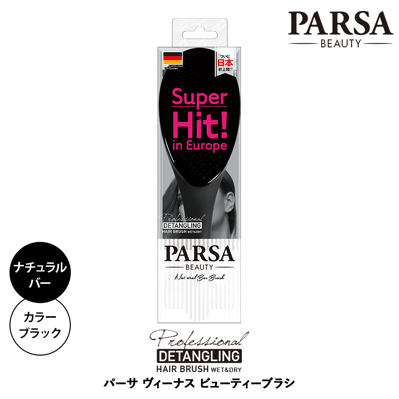 オンライン限定商品 正規品 高級な バータイプ ビューティーブラシ PARSA パーサ 正規代理店 ナチュラルバー