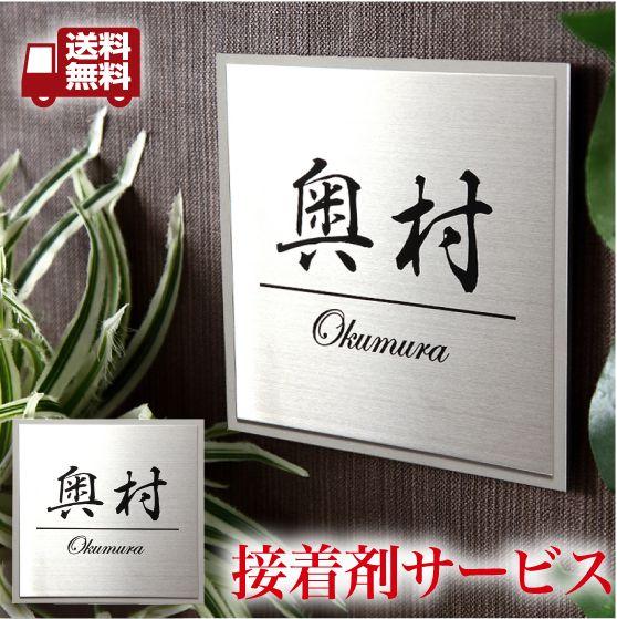 【送料無料】・【接着剤プレゼント!!!!!】クールなステンレスと金属感のあるデザイン表札・商品番号IF-1007