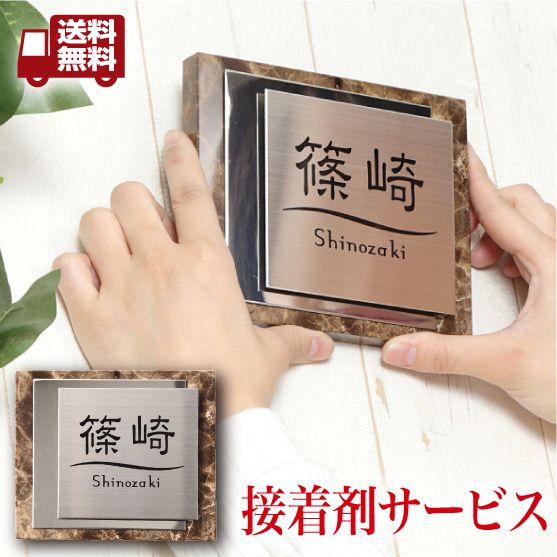 【送料無料】・【接着剤プレゼント!!!!!】コンパクトながら存在感のある大理石表札・商品番号IF-2006