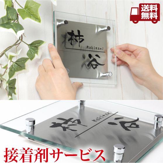 【送料無料】・【接着剤プレゼント!!!!!】シンプルですがとても存在感があります・ガラス表札・商品番号IF-4008