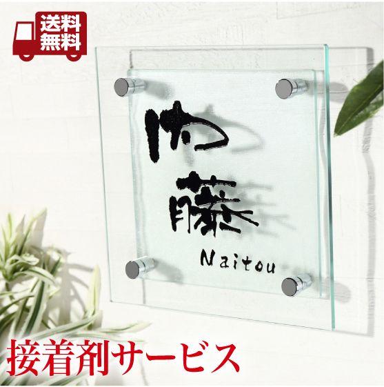 【送料無料】・【接着剤プレゼント!!!!!】2枚重ねのガラスがとても立体感があります●ガラス表札・商品番号IF-4009