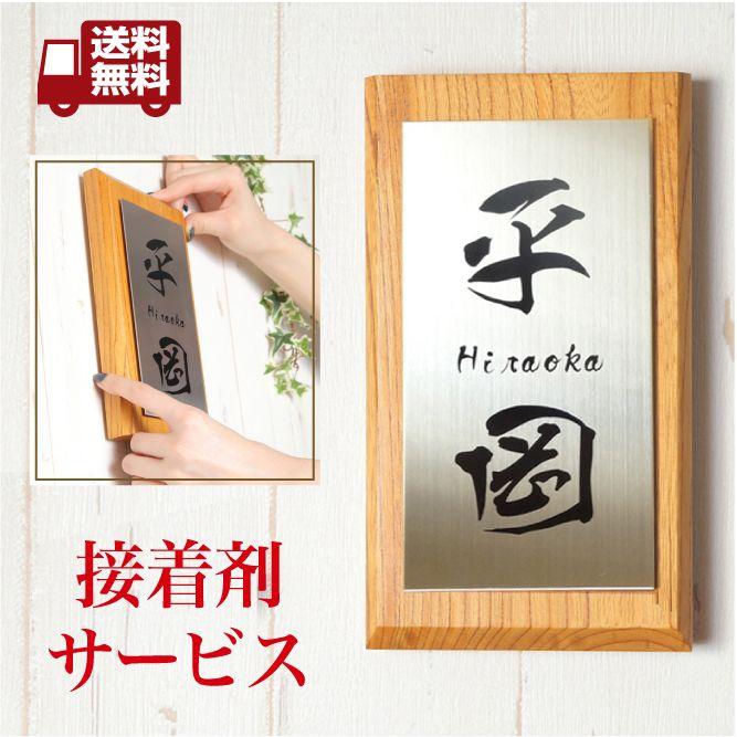【送料無料】・【接着剤プレゼント!!!!!】和風モダンの仕上がりの木製デザイン表札・商品番号IF-5004