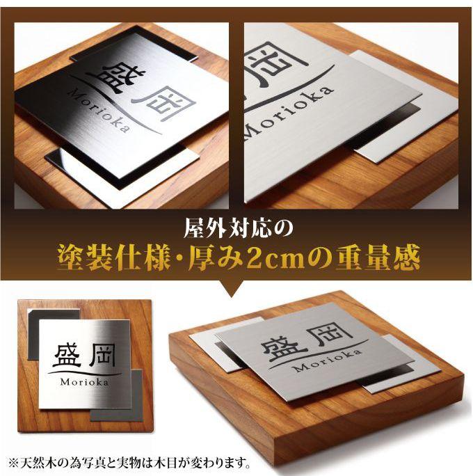 ・【接着剤プレゼント!!!!!】モダンなデザインと木の温かみがある木製表札・商品番号IF-5005