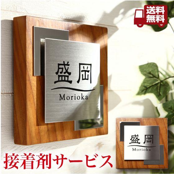 【送料無料】・【接着剤プレゼント!!!!!】モダンなデザインと木の温かみがある木製表札・商品番号IF-5005