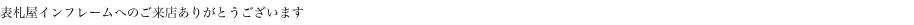 表札屋インフレーム:ステンレスを中心にデザインにこだわった表札を激安販売。