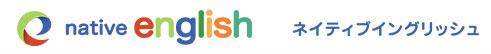 英語教材ネイティブイングリッシュ:英会話教材「ネイティブイングリッシュ」 英語 リスニング 教材 toeic