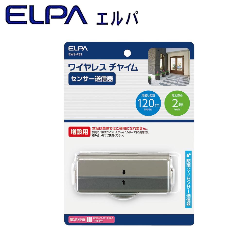 配線が不要なワイヤレスタイプなので設置が簡単 ELPA エルパ ワイヤレスチャイム 新品未使用正規品 センサー送信器 EWS-P33 NEW売り切れる前に☆ 増設用