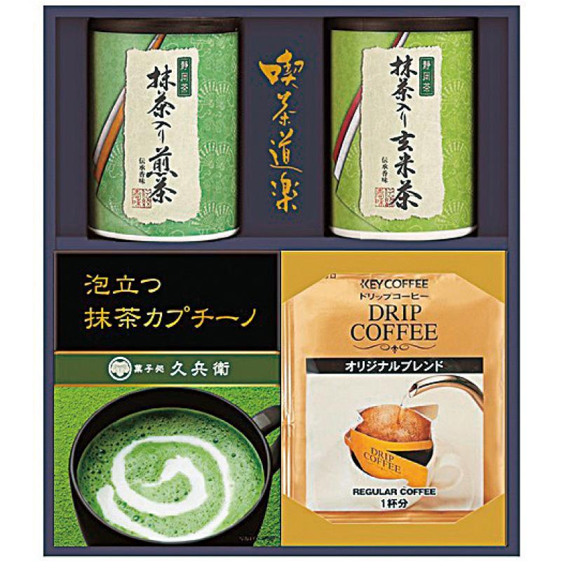今だけスーパーセール限定 日本 様々なシーンでの贈り物におすすめです 同梱 代引不可銘茶 カプチーノ コーヒー詰合せ KMB-30 7044-034