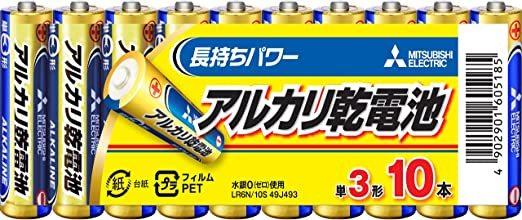 日本 安心のブランド 三菱電機 三菱 アルカリ乾電池 早割クーポン 送料無料 10本セット ポスト投函 単3形