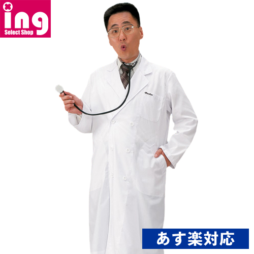 6b8a613bb3861 楽天市場 丸惣 先生の白衣 男女兼用 大人用:ING DIRECT 楽天市場店