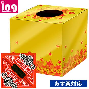 ハッピーゴールデンBOX+三角くじセット