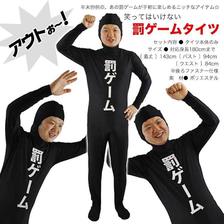 JPC For Punishment Game Tights Punishment Game Out Whole Body Tights Black Year End Party New Year Society Entertainment Event Tights Whole Body