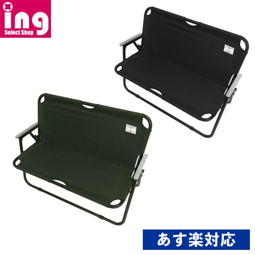 フォールディングチェア 2-seaterカーキ×ブラック/ブラック×ブラック