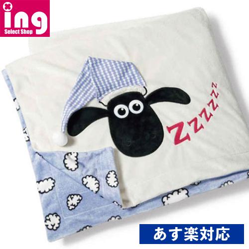 NICI ニキ ひつじのショーン Shaun the Sheep ブランケット ショーン ナイトキャップ 175×140