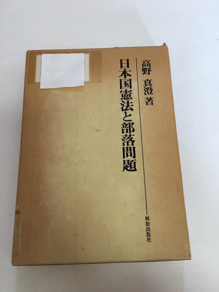 【中古】日本国憲法と部落問題 (1984年) 《解放出版社》【午前9時までのご注文で即日弊社より発送!日曜は店休日】