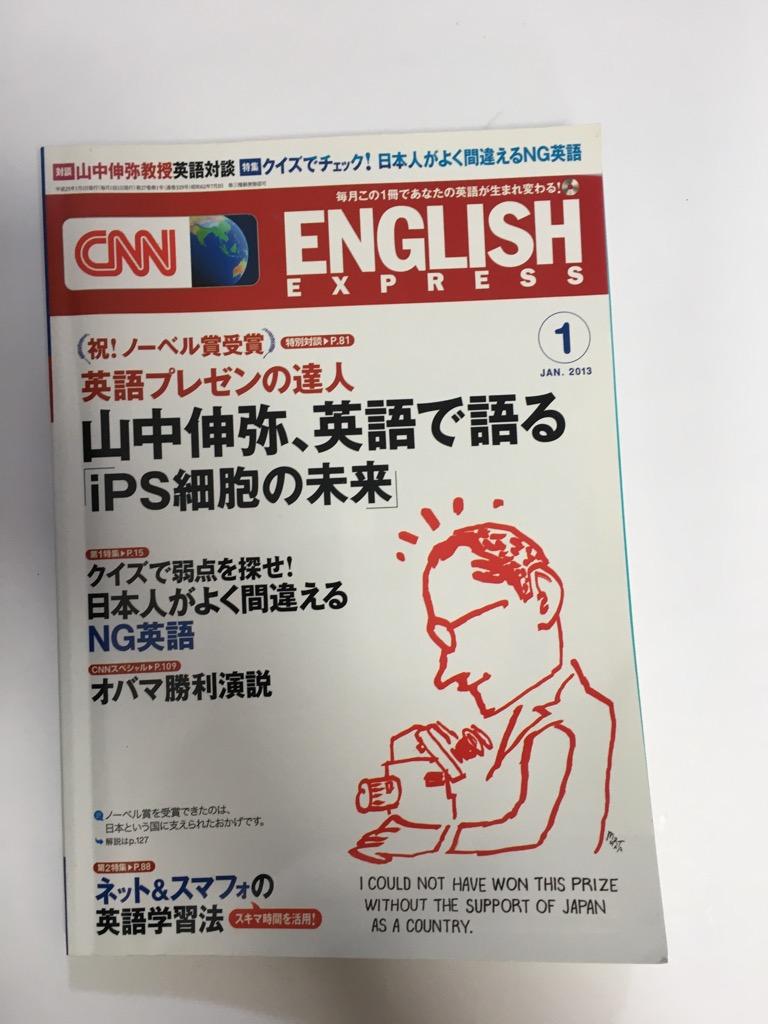 【中古】CNN ENGLISH EXPRESS (イングリッシュ・エクスプレス) 2013年 01月号 [雑誌] 【午前9時までのご注文で即日弊社より発送!日曜は店休日】
