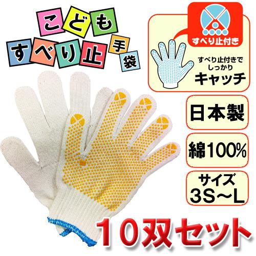こども手袋 すべり止め付き お子さまの手をしっかりガード 現品 綿100% 日本製 10双セット3S SS 運動会に大活躍 M メーカー直売 ハイキング L S ※サイズをお選びくださいキャンプ