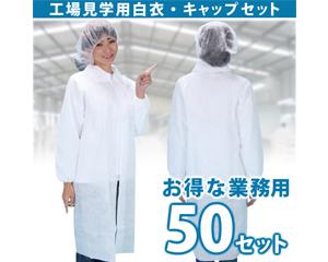 不織布製使い捨て白衣・キャップセット(M/L/LL/3L)50セット(白衣・キャップ)ファスナータイプ(R8001)