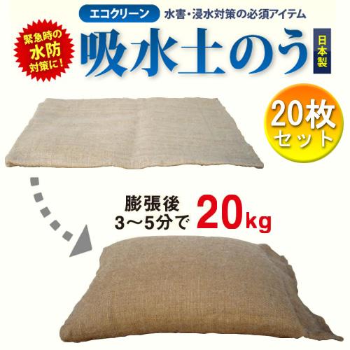吸水土のう『エコクリーン』T-20 20枚水害・浸水対策に!安い価格で土嚢を販売中