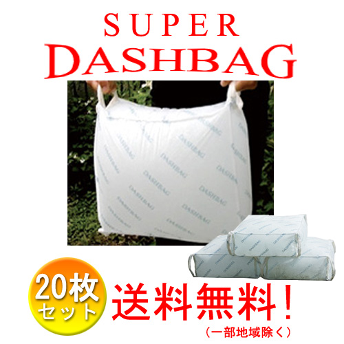 【送料無料】土のう 吸水性土嚢 スーパーダッシュバッグ DBW-02 20枚水害、浸水対策に最適!万が一の備えとして!安い価格で販売中