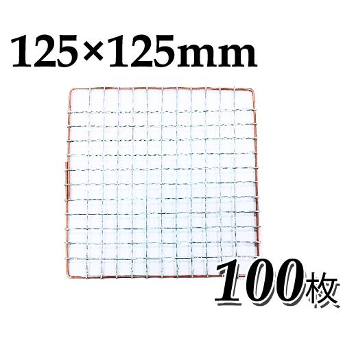 使い捨て焼き網(スチール製)角網正方形型 大名コンロなどに 125×125mm 100枚セット日本製スチール網 125×125mm 大名コンロなどに, DINER:6fdc41aa --- rigg.is