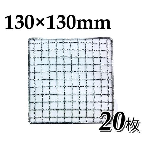 焼き網(スチール製)角網正方形型 130×130mm 20枚セット【丸和工業】正角型七輪などに