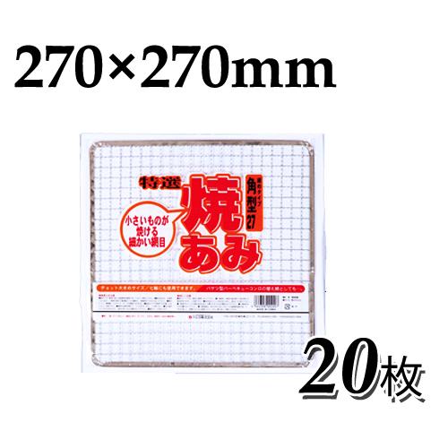 使い捨て焼き網(スチール製)角網正方形型 270×270mm 20枚セット特選焼きあみ 角型【マルカ】