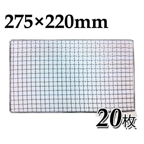 焼き網(スチール製)角網長方形型 275×220mm 20枚セット【丸和工業】長角七輪などに