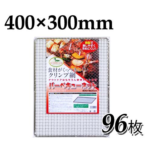 使い捨て焼き網(スチール製)角網長方形型 バーベキューネット(クリンプ網) 40cm×30cm(400×300mm) 96枚セット