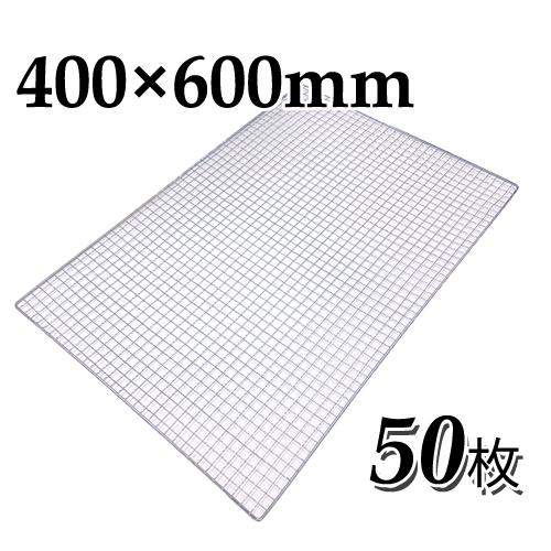 使い捨て焼き網(スチール製)角網長方形型 400×600mm 50枚セット 大