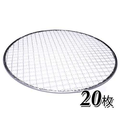 使い捨て焼き網(スチール製)丸網平型(フラット) 20枚セット※サイズをお選び下さい