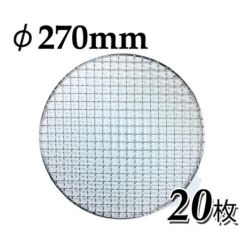 【送料無料】焼き網(ステンレス製)丸網平型(フラット)φ270mm 20枚セット