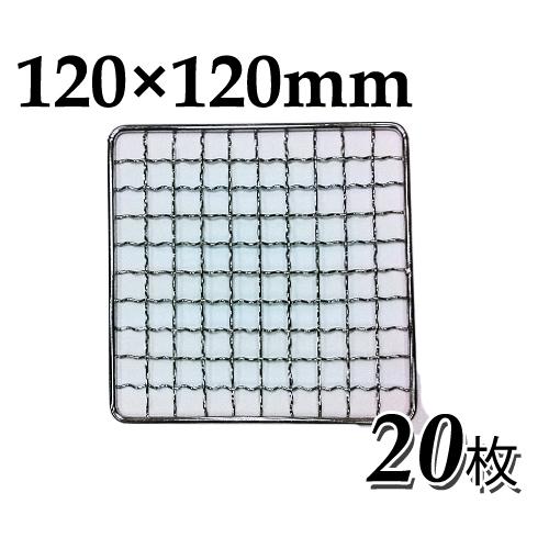 【送料無料】焼き網(ステンレス製)角網正方形型 120×120mm 20枚セット【丸和工業】