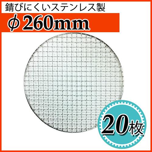 【送料無料】焼き網(ステンレス製)丸網平型(フラット)φ260mm 20枚セット