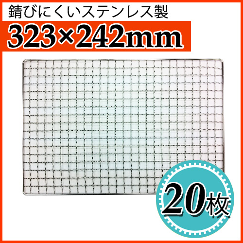 【送料無料】焼き網(ステンレス製)角網長方型 323×242mm 20枚セット【丸和工業】