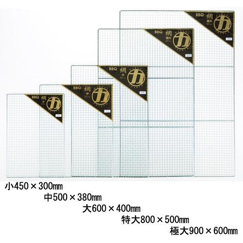 使い捨て焼き網(スチール製)角網長方形型 800×500mm 20枚セット特選バーベキューあみ 特大