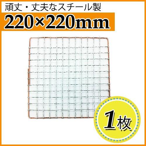 对一次性的铁丝烤架(钢铁制)角网正方形型220*220mm 1张日本制造钢铁网大名炉子