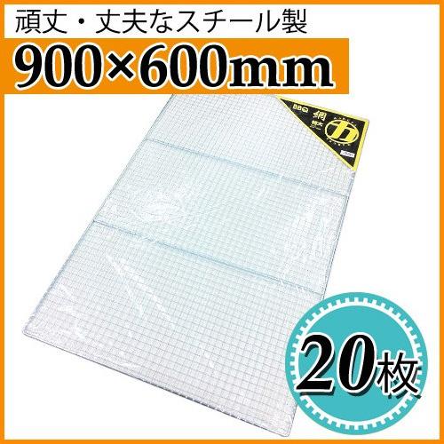 使い捨て焼き網(スチール製)角網長方形型 900×600mm 20枚セット特選バーベキューあみ 極大