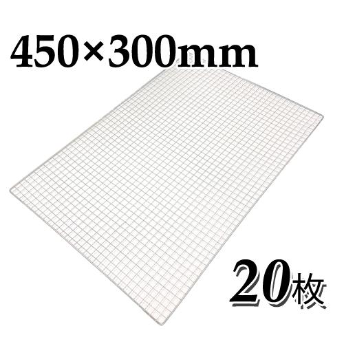 使い捨て焼き網(スチール製)角網長方形型 450×300mm 20枚 大