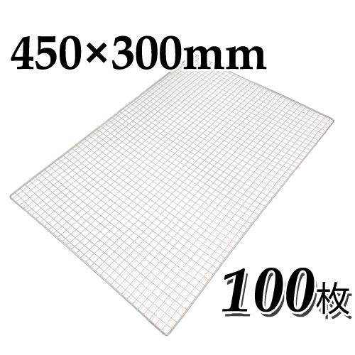 欲しいの 使い捨て焼き網(スチール製)角網長方形型 100枚 大 450×300mm 100枚 大, カウイマ:efbf11e6 --- baecker-innung-westfalen-sued.de