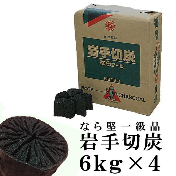 岩手切炭 6kg×4(24kg)楢(なら)堅一級品(純国産品)【同梱・キャンセル・返品不可】